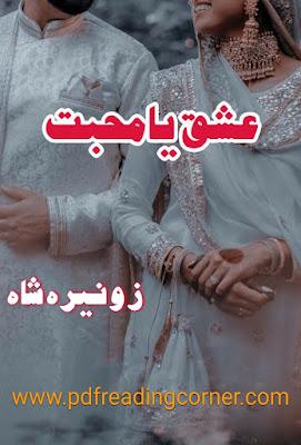Ishq Ya Muhabbat By Zunaira Shah - PDF Book