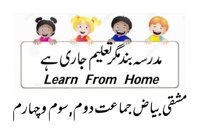 exercise book Learn from home, swadhiyay maharashtra