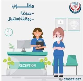 مطلوب موظفات تمريض + استقبال
