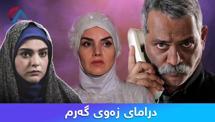 Dramay Zawy Garm Alqay 16