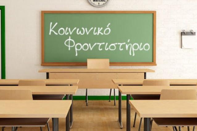 Εθελοντές καθηγητές ζητάει το Κοινωνικό Φροντιστήριο Ναυπλίου