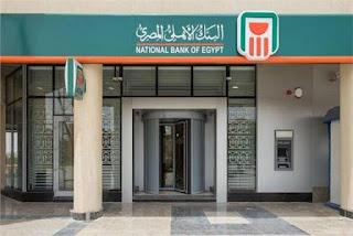 قروض البنك الأهلي المصري  لورثة المعاشات