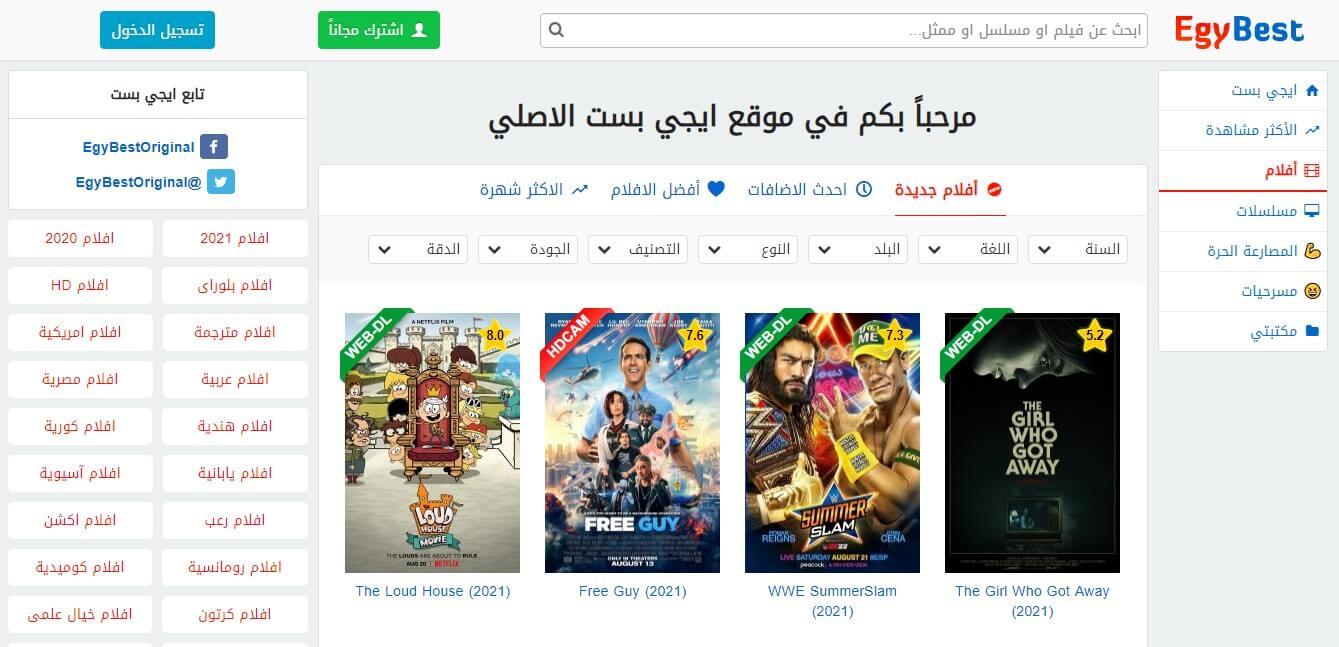 EgyBest ايجي بست - أكبر موقع عربي لمشاهدة وتحميل الأفلام والمسلسلات