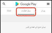 """لقطة شاشة من زر """"سجل الطّلبات"""" في غوغل بلاي"""