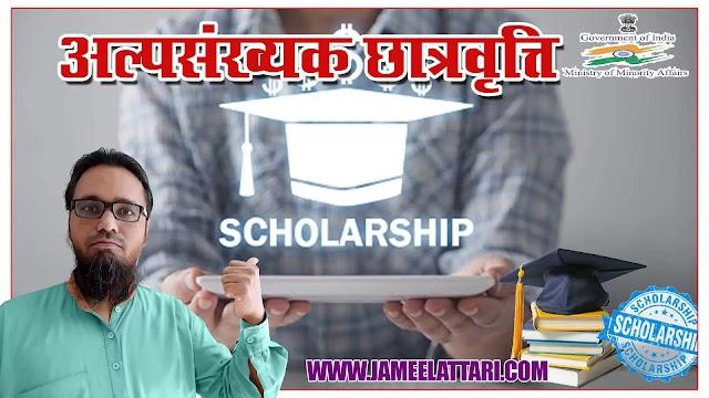 minority scholarships | अल्पंख्यक छात्रवृत्ति - 2021