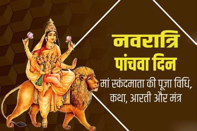 नवरात्रि के पांचवें दिन स्कंदमाता की पूजा, इन मंत्रों से करें मां की स्तुति, जानें विधि