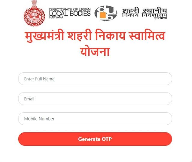 Mukhyamantri Shahri Nikay Swamitva Yojana Online Registration