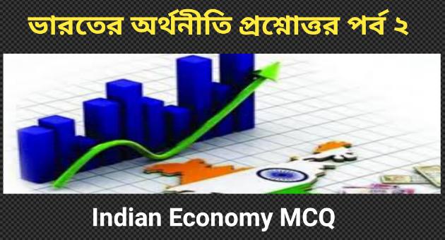 ভারতের অর্থনীতি প্রশ্নোত্তর পর্ব ২   Indian Economy MCQ In Bengali
