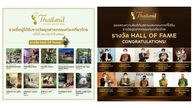 The 13th Thailand Tourism Awards Ceremony, 2021: Quality assurance of Thai tourism products and services to the world.