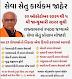 Gujarat Seva Setu Programme 2021 : Gujarat Seva Setu Programme | Gujarat Seva Setu Programme 2021