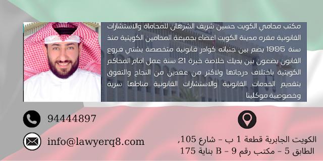 دور المحامي في المحكمة بالتفصيل في الكويت