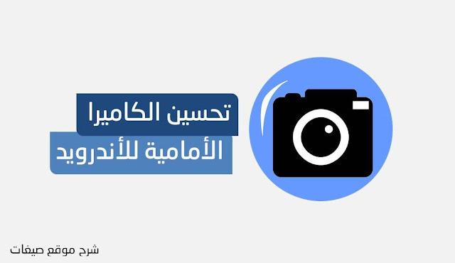 برنامج تحسين الكاميرا الأمامية