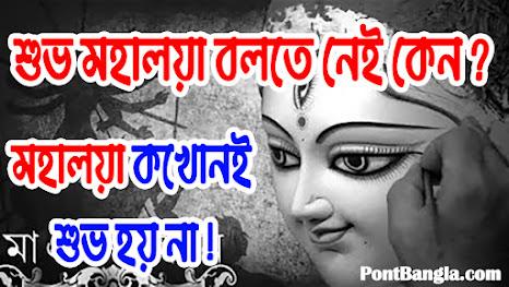 subho mahalaya in bengali