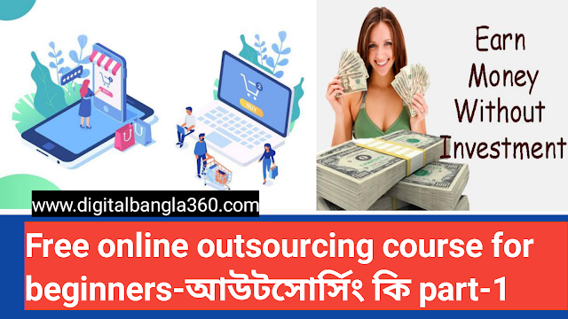 Free online outsourcing course for beginners-আউটসোর্সিং কি? Part-1