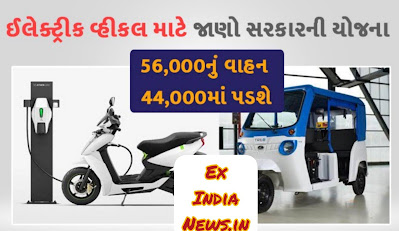 Gujarat Sarakar Yojana For Electrical Vehicles- How Much Price? - Subsidy? -Exindianews
