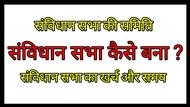 संविधान सभा कैसे बना | samvidhan sabha kise bana