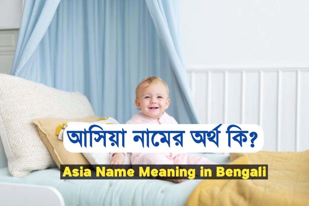 আসিয়া শব্দের অর্থ কি ?, Asiya, আসিয়া নামের ইসলামিক অর্থ কী ?, Asiya meaning, আসিয়া নামের আরবি অর্থ কি, Asiya meaning bangla, আসিয়া নামের অর্থ কি ?, Asiya meaning in Bangla, আসিয়া কি ইসলামিক নাম, Asiya name meaning in Bengali, আসিয়া অর্থ কি ?, Asiya namer ortho, আসিয়া, আসিয়া অর্থ, Asiya নামের অর্থ