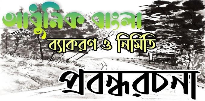 বাংলা প্রবন্ধরচনা PDF Download    Bengali Essay Writing PDF Download