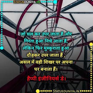 Happy Engineers Day Quotes In Hindi 2021, जो चल कर उपर जाता हैं और गिरता हुआ निचे आता हैं,  लेकिन फिर मुस्कुराता हुआ दौड़कर उपर जाता हैं ,  असल में वही शिखर पर अपना घर बनाता हैं।