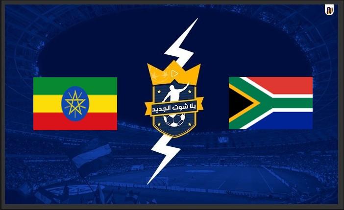 مشاهدة مباراة جنوب إفريقيا واثيوبيا