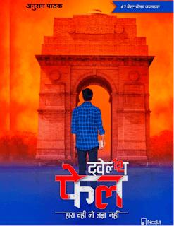Twelfth-Fail-By-Anurag-Pathak-PDF-Book-In-Hindi