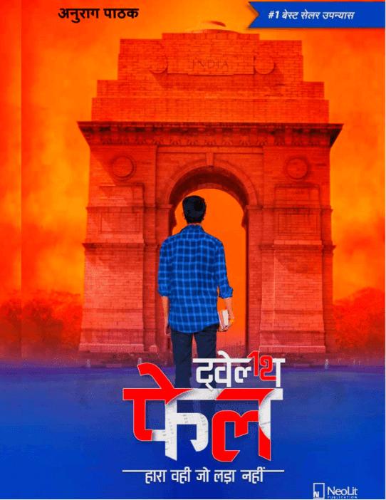 बारहवी फेल : अनुराग पाठक द्वारा मुफ़्त पीडीऍफ़ पुस्तक  | Twelfth Fail By Anurag Pathak PDF Book In Hindi
