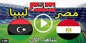 نتيجة مباراة مصر وليبيا بث مباشر كورة ستار في تصفيات كأس العالم 2022