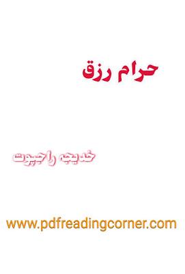 Haram Rizaq By Khadija Rajput - PDF Book