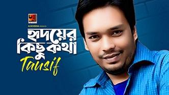 Ridoyer Kichu Kotha Lyrics(হৃদয়ের কিছু কথা) >> Tausif