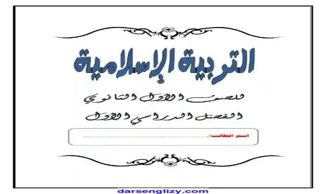 تلخيص التربية الدينية الاسلامية للصف الاول الثانوى الترم الاول 2022 فى 14 ورقة فقط