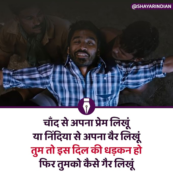 चाँद से अपना प्रेम लिखूं - Chand, Prem, Nindiya, Ber, Dil Ki Dhadkan, Ger Shayari in Hindi