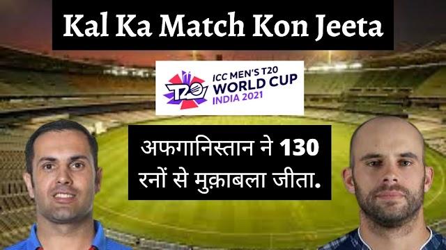 Kal Ka Match Kon Jeeta   कल का मैच कौन जीता   Cal Ka Match Kaun Jita.