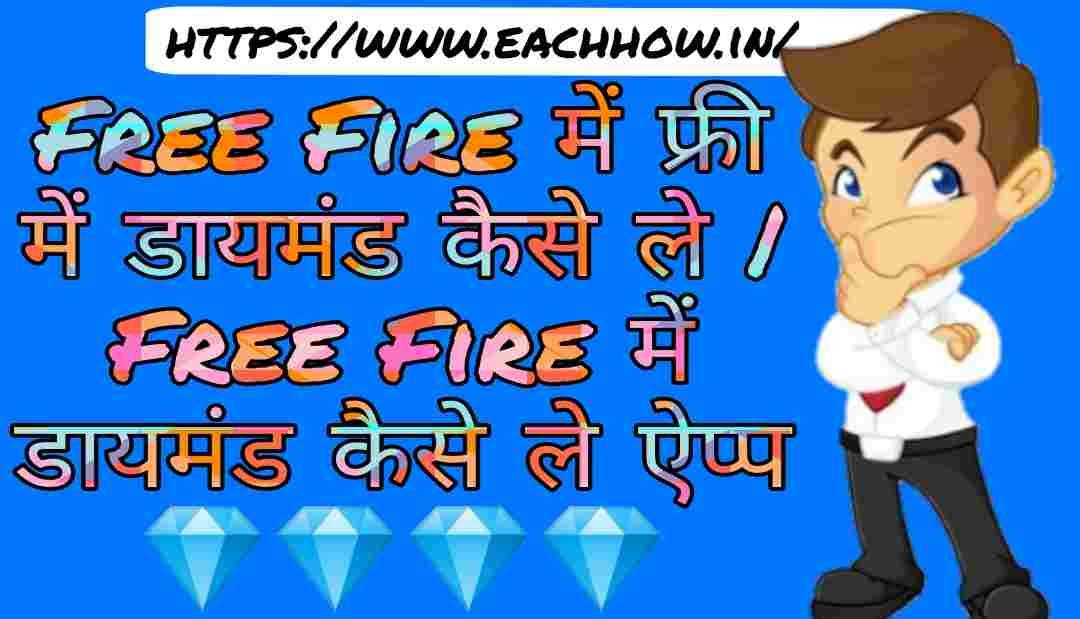 Free Fire में फ्री में डायमंड कैसे ले   Free Fire में डायमंड कैसे ले ऐप्प