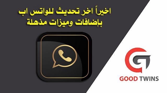 واتساب الذهبي 2021 اخر اصدار تحديث الواتس الذهبي WhatsApp Gold