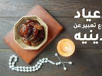 موضوع تعبير عن الاعياد الدينية لطلاب المدارس بالعناصر
