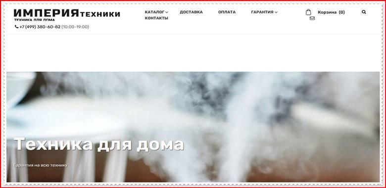 [МОШЕННИКИ] imperyatechno.ru – Отзывы, развод, лохотрон! Фальшивый магазин