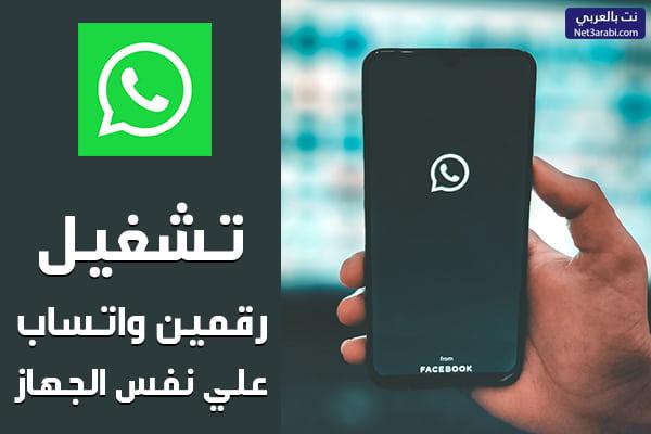 تشغيل رقمين واتس اب على جهاز واحد WhatsApp بخطوات سهلة