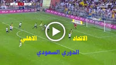 كورة  اون لاين مشاهدة مباراة الاهلي ضد الإتحاد بث مباشر اليوم في الدوري السعودي