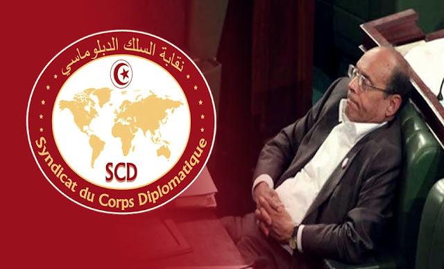 نقابة السلك الدبلوماسي المرزوقي Le Syndicat du Corps Diplomatique Marzouki