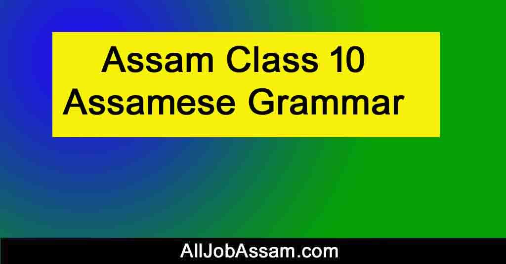 Assam Class 10 Assamese Grammar