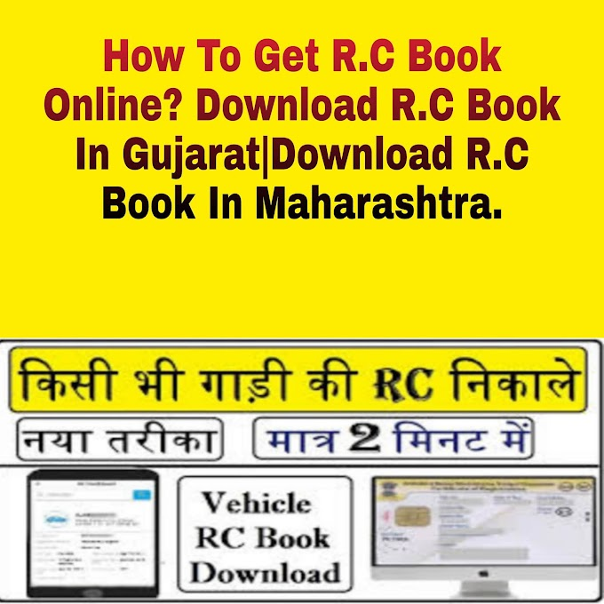 How To Get R.C Book Online? Download R.C Book In Gujarat|Download R.C Book In Maharashtra.