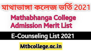 Mathabhanga College Merit list, E-Counseling 2021 : mtbcollege.ac.in