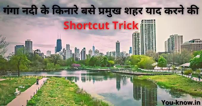 गंगा नदी के किनारे बसे प्रमुख शहर याद करने की Shortcut Trick