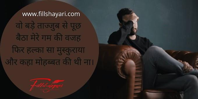 Kabhi Kabhi Khudki Yaad Aati Hai sad shayari