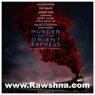 روايات إنجليزية   الرواية العاشرة  جريمة في قطار الشرق السريع    Murder on the Orient Express