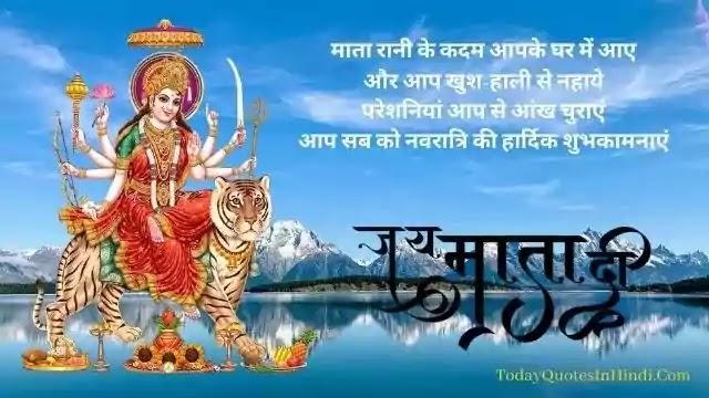 happy navratri wishes for whatsapp | happy navratri 2022