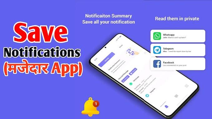 Notify Save - Notification Summary