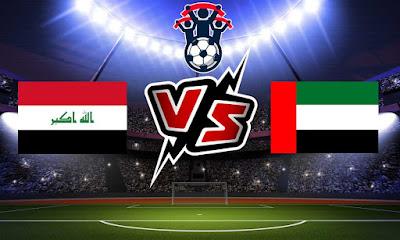 الإمارات و العراق بث مباشر