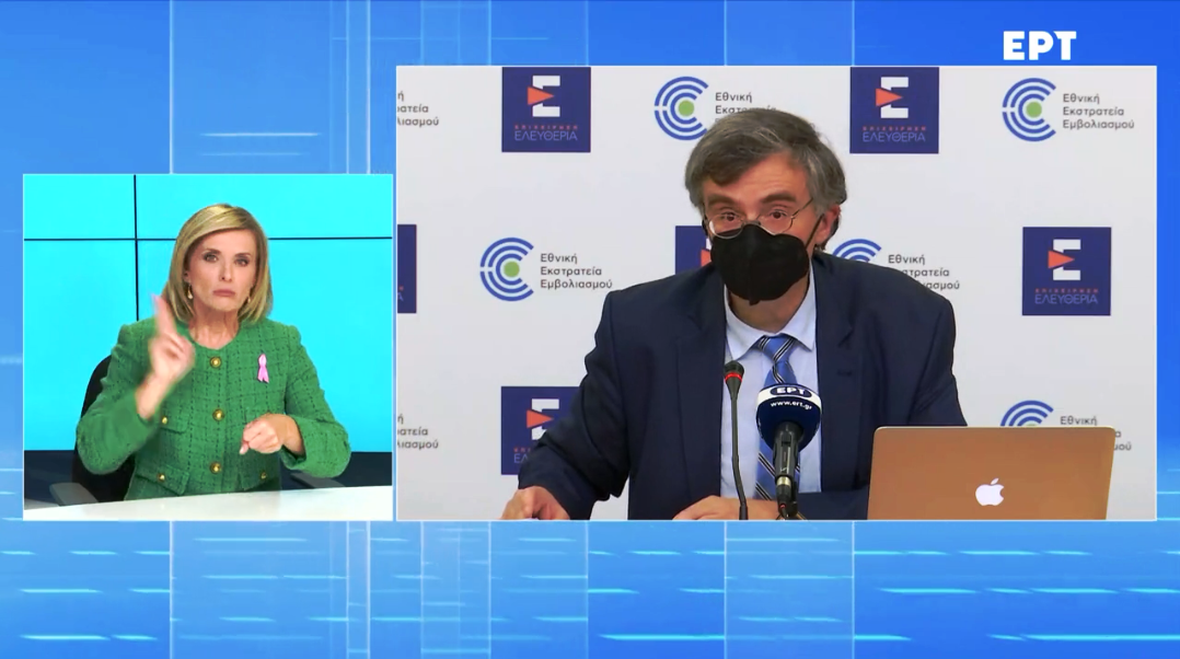 Σ. Τσιόδρας: Με τους εμβολιασμούς έχουμε αποφύγει 8.400 θανάτους