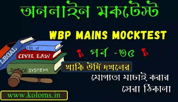 WBP Mains Mock Test Part-35